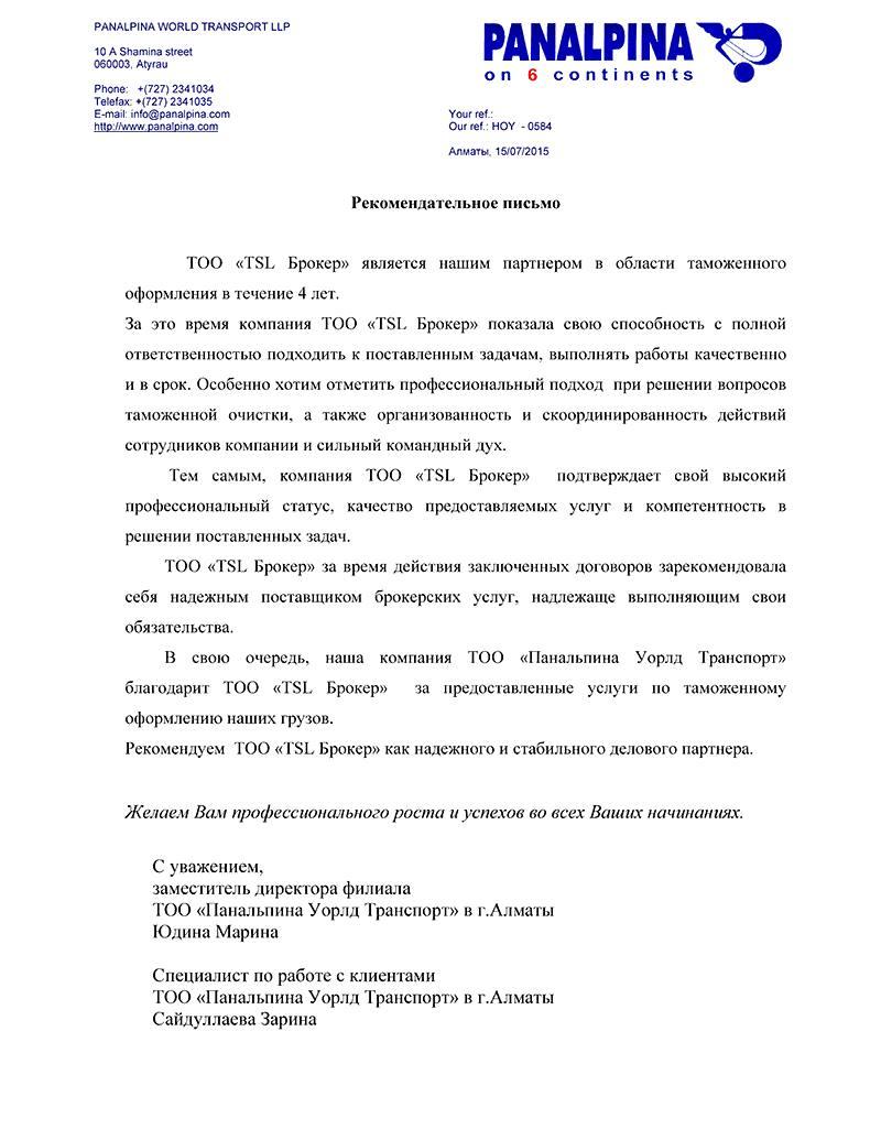 растаможка документы, сколько стоит растаможка машины, растаможить авто +в казахстане, оформления декларации, таможенное декларирование, таможенное декларирования товаров