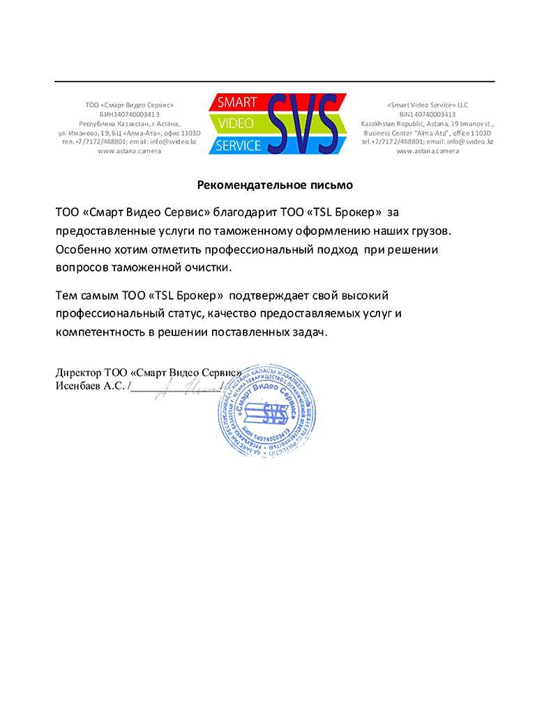 таможенное оформление казахстан, таможенное оформление грузов, таможенное оформление транспортных средств, таможенный представитель,